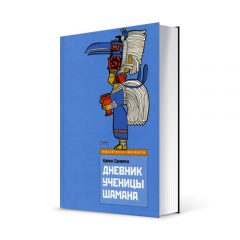 """Photo de la couverture du livre """"Дневник ученицы шамана"""" de Corine Sombrun (en russe, Éd. Fuide Free Fly / 2006)"""